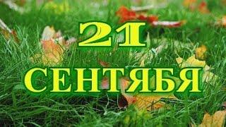 21 сентября Международный день мира и другие праздники...
