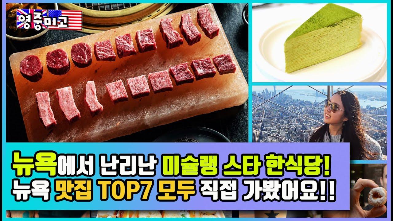 미국 뉴욕서 난리난 미슐랭스타 한식당!! 뉴욕 가야하는 TOP 7 맛집 탐방!!!