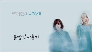 Bolbbalgan4 (볼빨간사춘기) _ #첫사랑 (First Love) LYRICS (HAN/ROM/ENG)