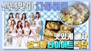신년맞이 걸그룹다이어트 식단! 일주일만에 -5kg감량!…