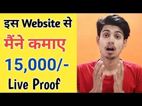 Earned 15,000/- from this Website ¦ Earn Money Online ¦ Earn Money Home ¦ Online Earnings