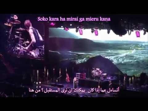 L'Arc~en~Ciel - My Heart Draws A Dream Arabic Sub