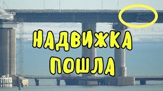 Крымский мост(17.01.2019) Ж/Д надвижка на 251 опору ИДЁТ Установка МК на пролёт 288-289 МОСТ РАСТЁТ