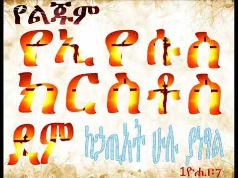 Zemarit Trhas Manew Endante Orthodox mezmur