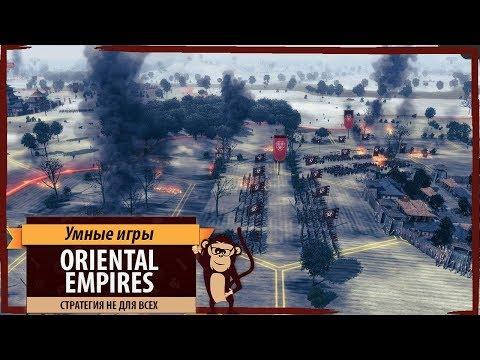 Oriental Empires: обзор игры и рецензия