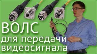 Передача видеосигнала | Организация видеонаблюдения