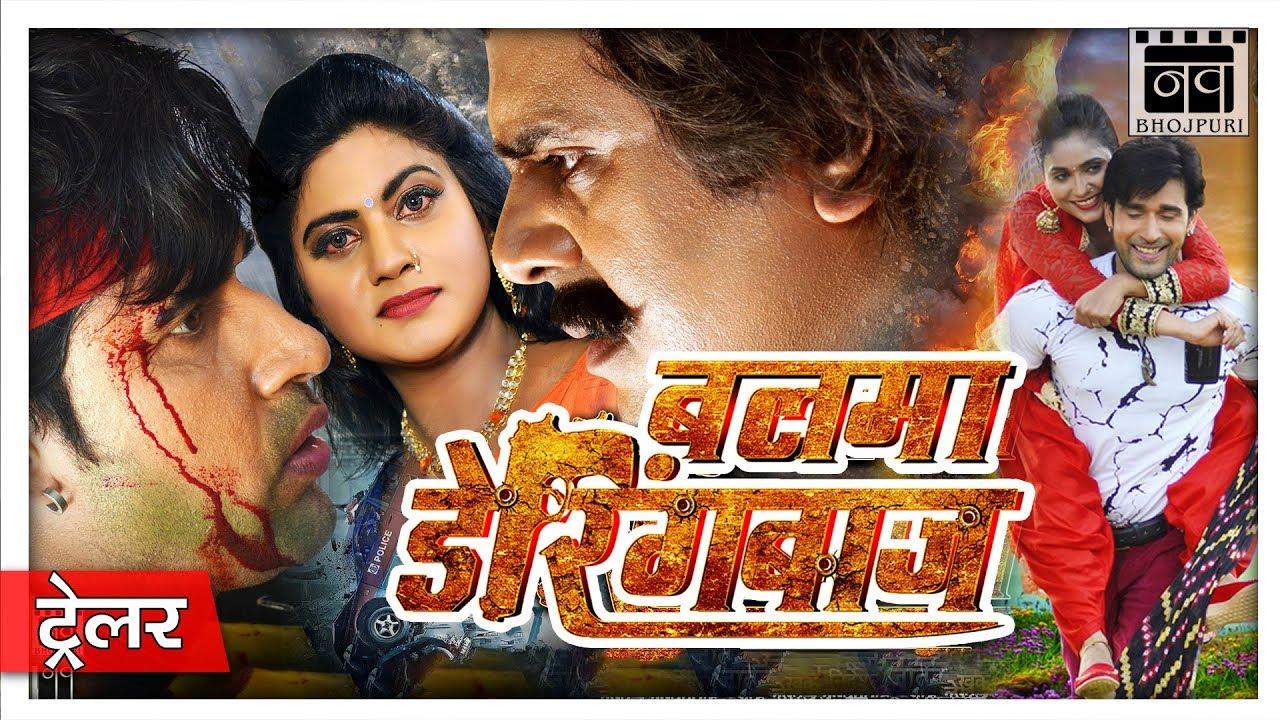 Balma Daringbaaz (TRAILER) - Shubham Tiwari, Ayaz Khan, Sonalika Kumari - Hit Bhojpuri Movie 2018