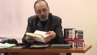 Кто написал  Тихий дон. Авторский вечер Г.С.Подколзина.
