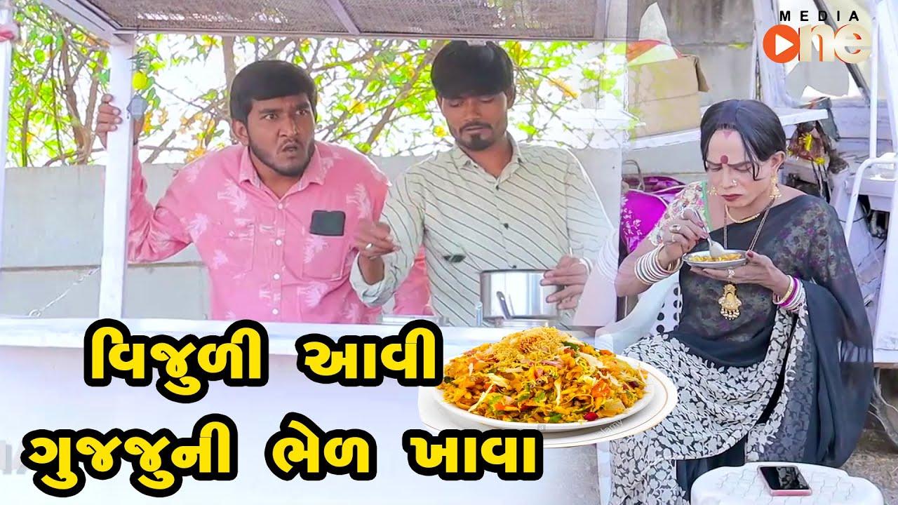 Vijuli Aavi Gujjuni Bhel Khava   - NEW VIDEO | Gujarati Comedy | One Media | 2021