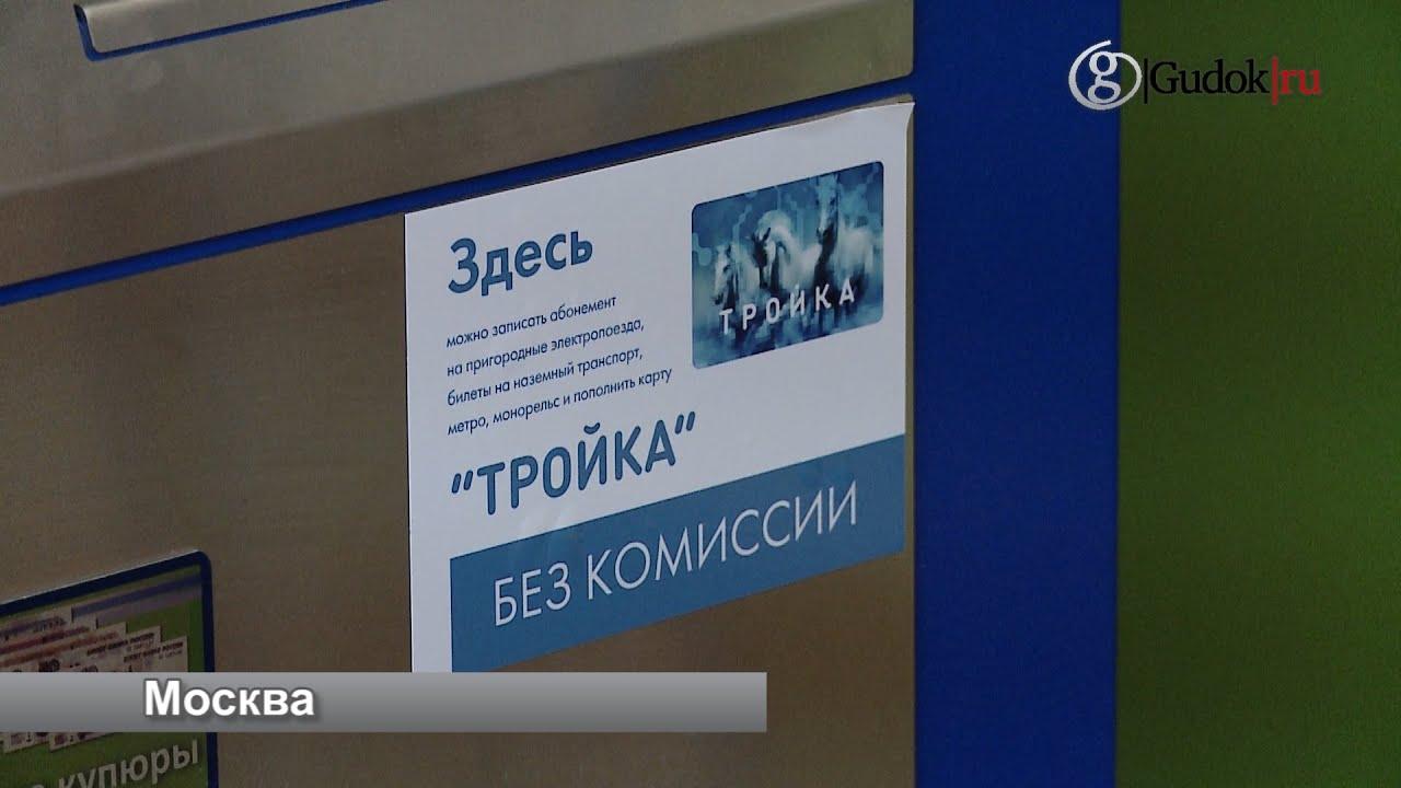 Ещё раз про недостатки карты Тройка, Департамент транспорта Москвы .
