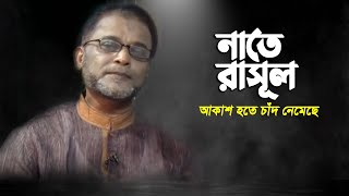আকাশ হতে চাঁদ নেমেছে | Akash Hote Chad Nemeche | Hasnat Abdul Kader | Bangla Islamic Song