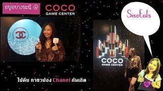 ตะลุยงาน COCO GAME CENTER by Chanel| #อยู่อย่างชะนี by SisoEats