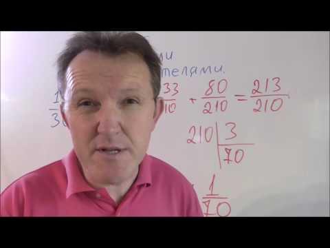 Сложение и вычитание дробей с разными знаменателями Математика 6 класс