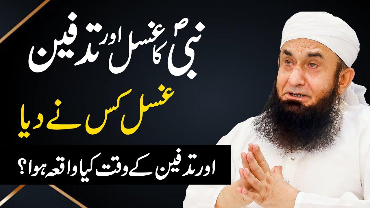Molana Tariq Jameel Latest Bayan 9 July 2021