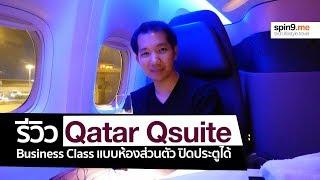 [spin9] รีวิว Qatar Qsuite - Business Class ที่เหมือน First Class เป็นห้องส่วนตัว ปิดประตูได้!