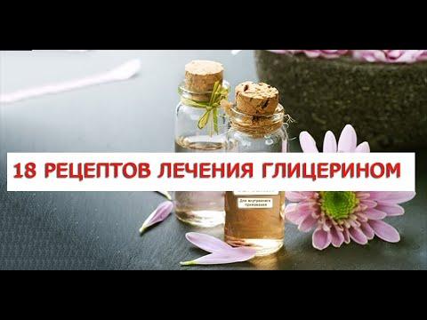 18 рецептов лечения глицерином  Можно ли пить глицерин