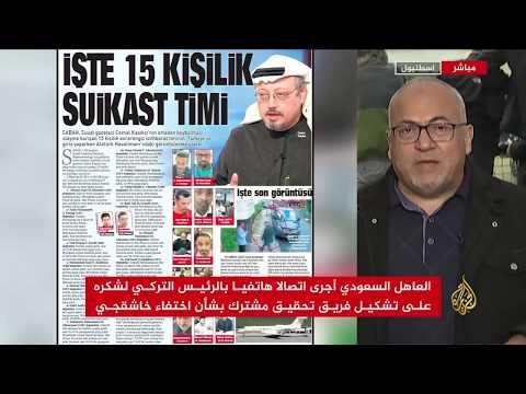 نافذة من إسطنبول...فريق تركي سعودي يفتش قنصلية المملكة ???? ????  - نشر قبل 2 ساعة