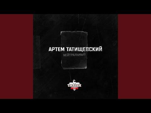 Треугольник (feat. Саша Картель) (Душевная версия)