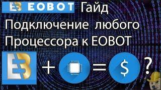 EOBOT & CPU Подключение любого процессора к облаку / Как подключить CPU к EOBOT