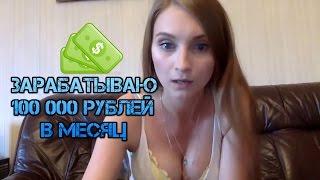 Начните зарабатывать, оценивая рекламу! lonsinfo.ru с оплатой от 100000 в месяц. Честный отзыв.