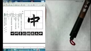 趙孟頫《三門記》基本筆法 01橫畫、豎畫