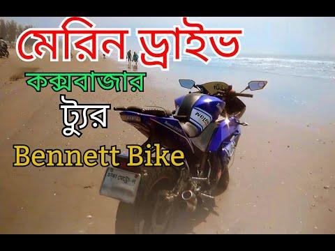 Dhaka to Cox's Bazar marine drive by bike || bdriders tour group || bennett bike