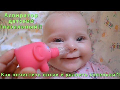 Как почистить носик новорожденному от слизи?! Аспиратор назальный детский - ЛЕГКО И ПРОСТО!