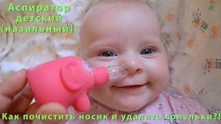 Аспиратор для новорождённых и грудничков: как аппаратом для высасывания соплей почистить нос малышу + видео от Комаровского