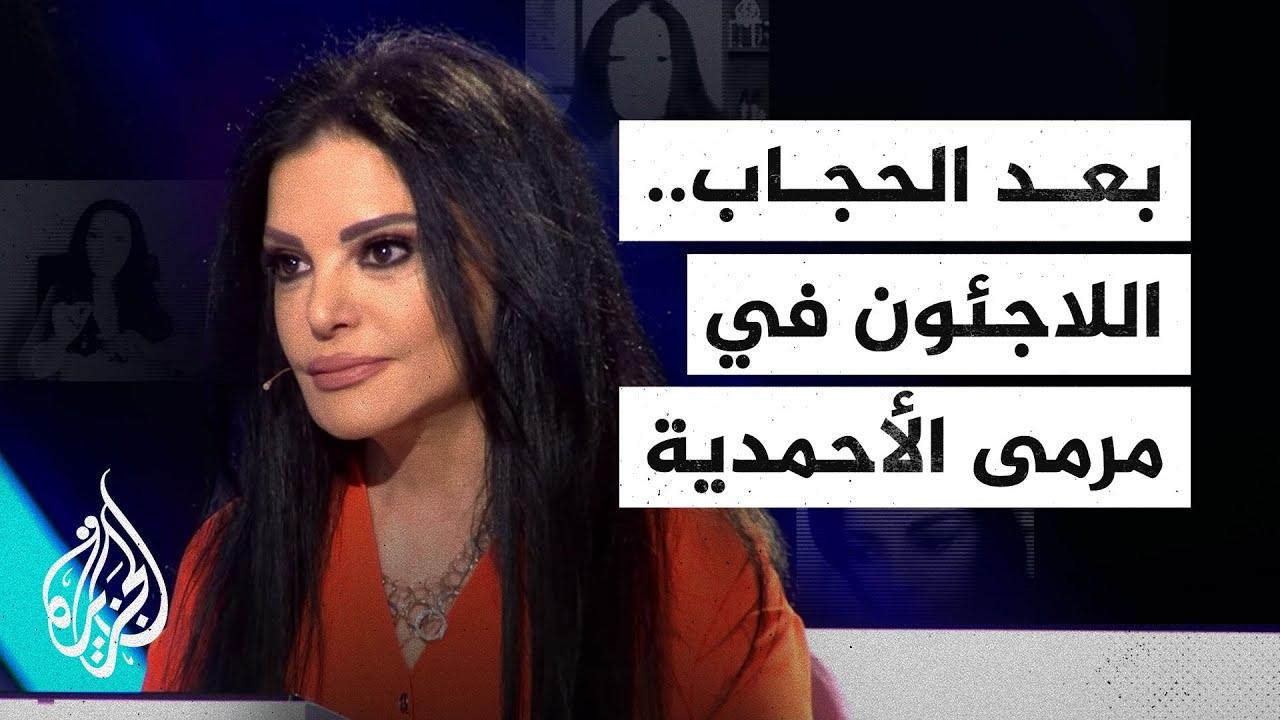 بعد انتقادها الحجاب.. الإعلامية نضال الأحمدي تهاجم اللاجئين  - نشر قبل 22 ساعة