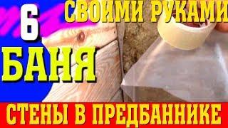 видео Устройство предбанника
