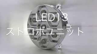 LED13バスマーカーストロボユニット絶賛発売中!!! スイッチON / OFF...