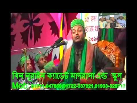 ২০১৭ এর সুন্নী ওয়াজ-আশেকী হুজুর wali ullah aseki/মেলার বিরোদ্ধে কেউ কথা বলেনা মিলাদের বিরোদ্ধে বলে