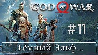 God of War 4 (11) Тёмный Эльф