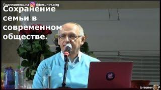 сохранение семьи в современном обществе. Торсунов О.Г. 01  Одесса  09.02. 2019