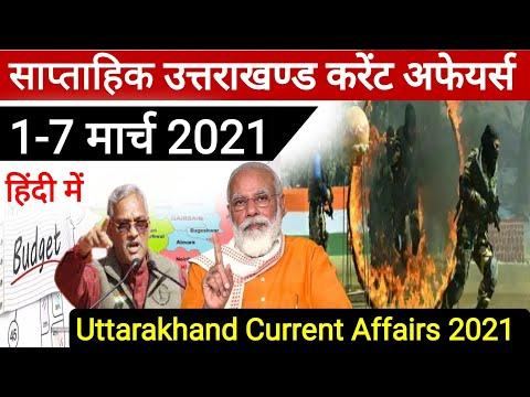 Uttarakhand Current Affairs 2021   मार्च 2021   Uttarakhand Current Affairs   Weekly Current Affairs