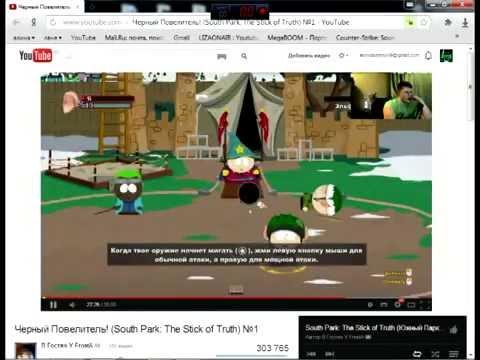 Как скачать и установить South Park The Stick of Truth