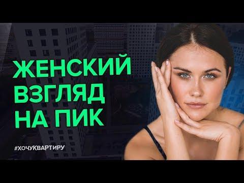 Женский взгляд на новостройки Москвы. Жилой комплекс Green Park от ПИК | #ХочуКвартиру