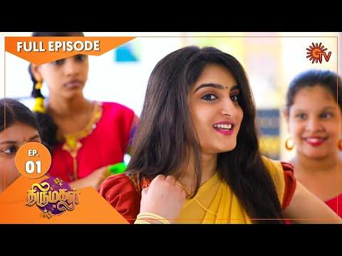 Thirumagal - Ep 01 | 12 Oct 2020 | Sun TV Serial | Tamil Serial