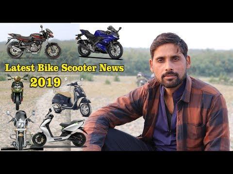 News Pulsar 250 Yamaha R15 V3 ABS Avenger 220 ABS FZ FI V3 ABS Ather EL Scooter Vespa Latest News
