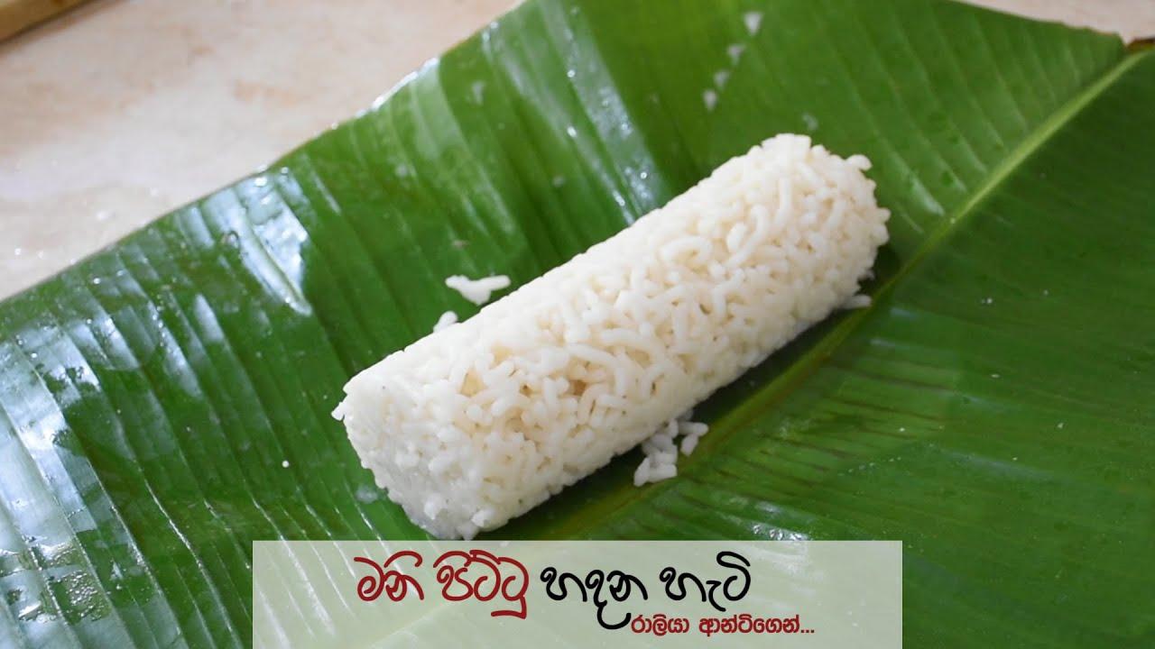 Butter Cake Recipe In Sinhala Ape Amma: මනි පිට්ටු හදන හැටි