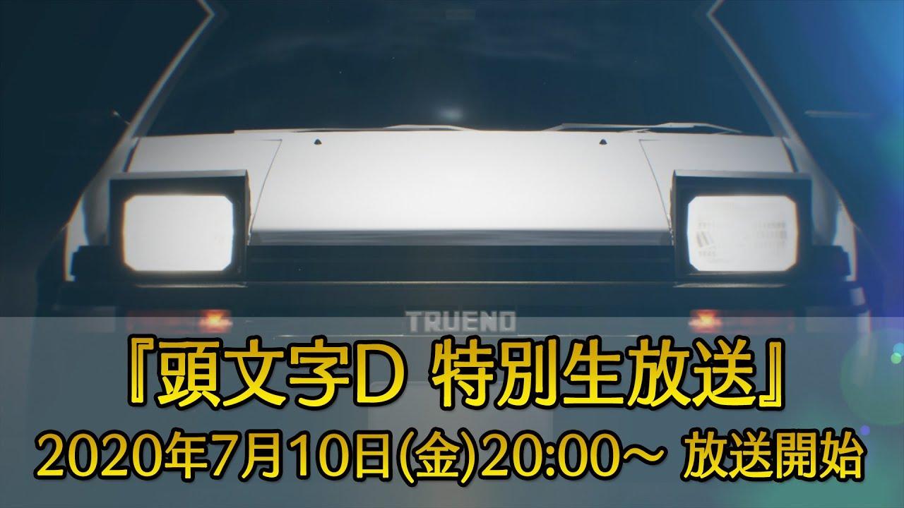 1st イニシャル d 動画