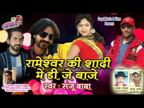 Rameshwar Ki Shadi Me DJ Baje,, New Shadi Song, by DJ King Sanju Baba