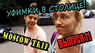 Смотреть видео 11.  УФИМКИ В СТОЛИЦЕ! Как прожить в Москве, что делать, куда сходить? онлайн