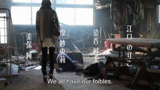"A Kota Yoshida film ""Yuriko's Aroma"" official trailer (eng.sub)"