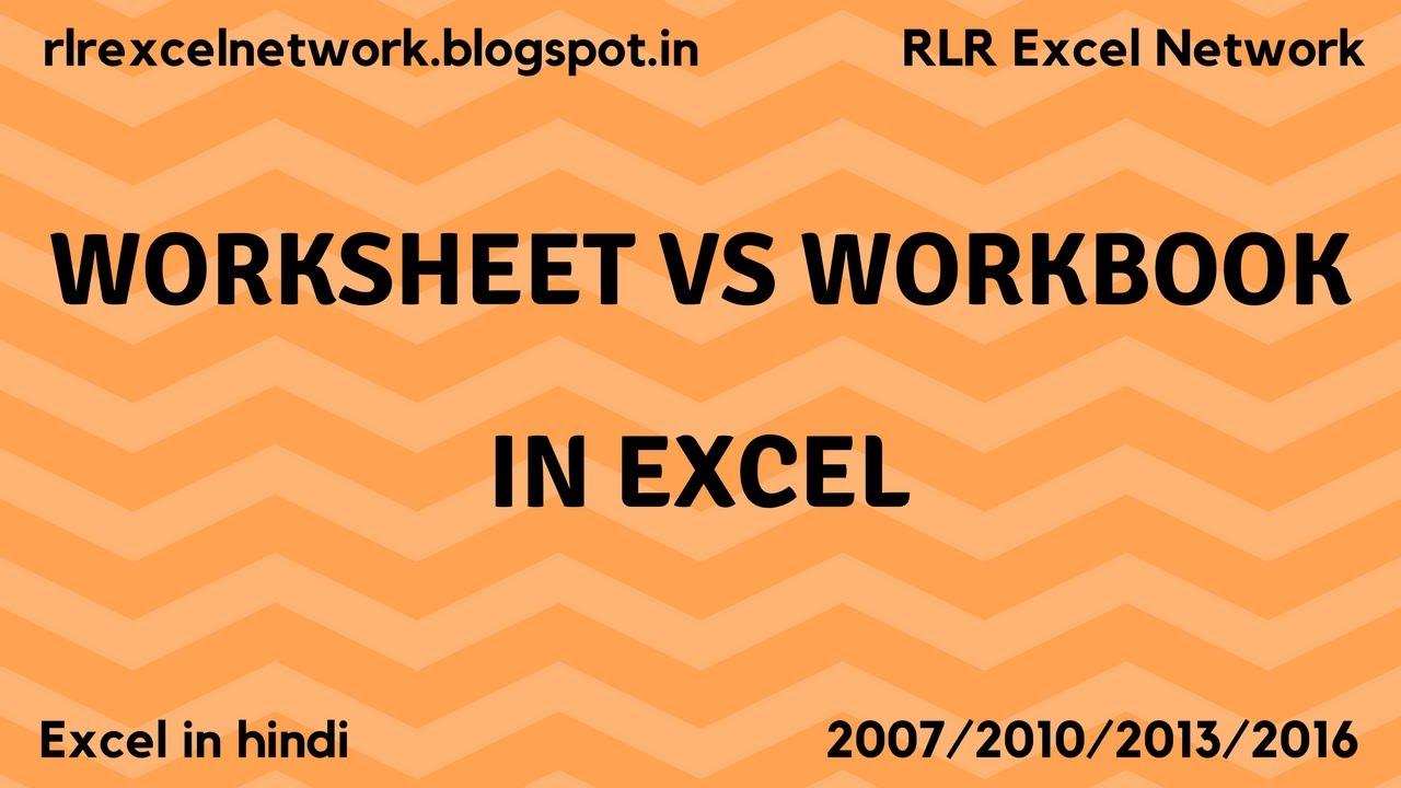 13* Difference between WORKSHEET & WORKBOOK in Excel {Hindi}