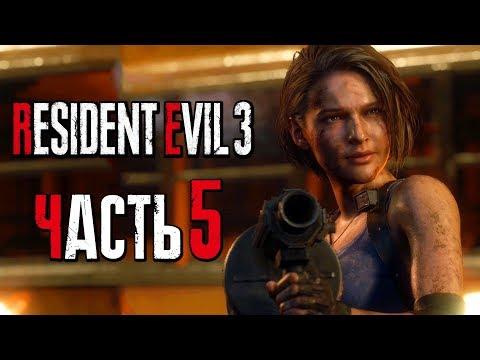 Прохождение Resident Evil 3: Remake [4K] — Часть 5: ЖУТКАЯ МУТАЦИЯ НЕМЕЗИСА