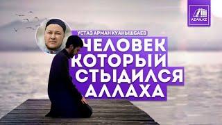 Человек, который стыдился Аллаhа | Арман Куанышбаев