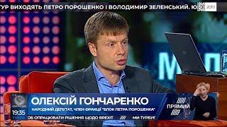 Дії Бойка, Тимошенко і Зеленського вписуються у плани Кремля щодо українських виборів - Гончаренко