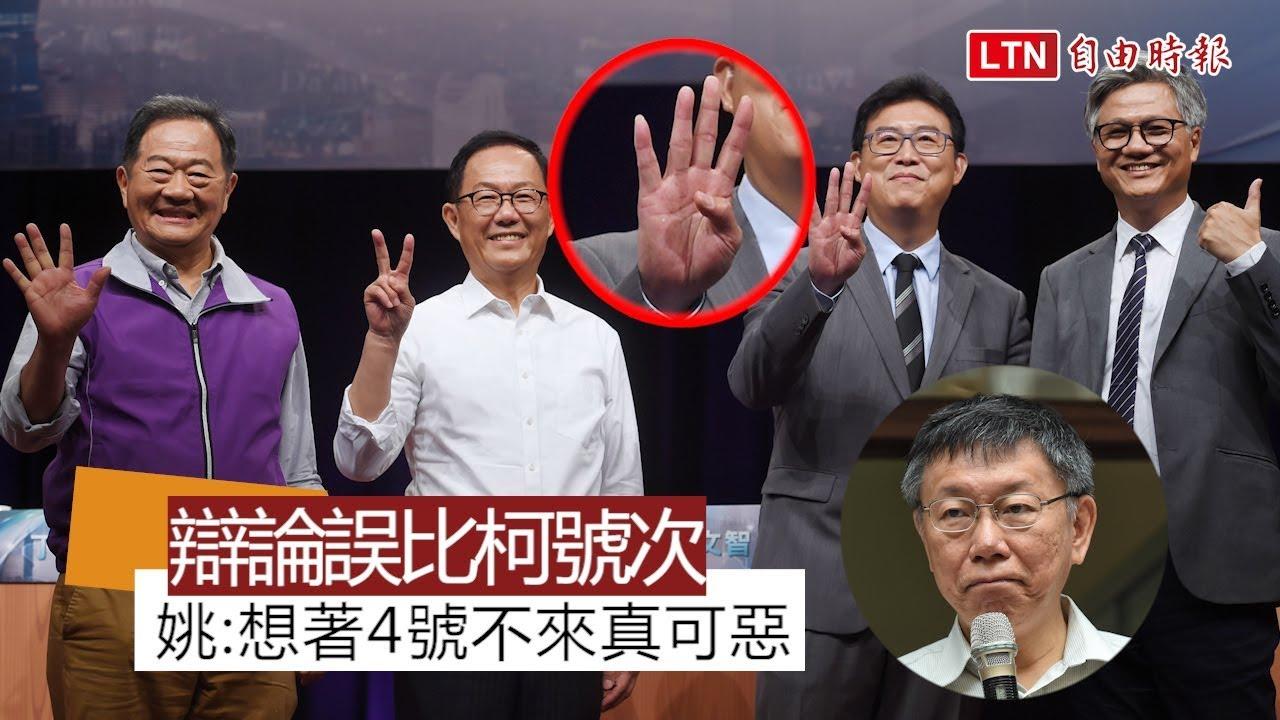 市長選舉辯論駁火 丁:綠營打假球 姚:丁求中國關愛 - YouTube