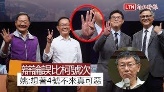 市長選舉辯論駁火 丁:綠營打假球 姚:丁求中國關愛